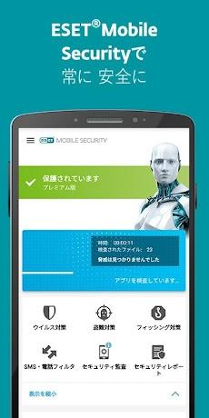 ESET Mobile Security & Antivirusのおすすめ画像1