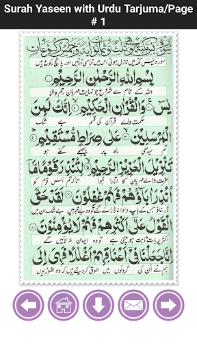 Surah Yaseen Urdu Translation For PC Windows (7, 8, 10, 10X) & Mac Computer Image Number- 5