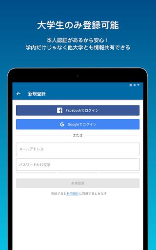 Dttouff08u30c7u30a3u30c3u30c8uff09 - u5927u5b66u751fu9650u5b9a SNS android2mod screenshots 7
