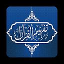 Tafheem ul Quran Audio