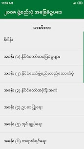 Myanmar Constitution 2008 3
