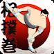 相撲巻 - SumoRoll 横綱への道