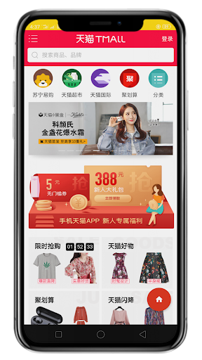 online shopping china - china shopping screenshot 3