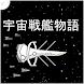 宇宙戦艦物語RPG - Androidアプリ