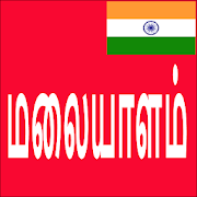 Learn Malayalam From Tamil