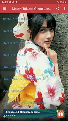 Materi Tokutei Ginouのおすすめ画像3