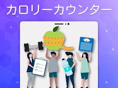 無料の日本語で食物カロリーを数えるのおすすめ画像5
