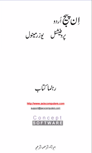 Inpage Urdu Pro (u0627u0646 u067eu06ccu062c) | Inpage Asani Se Sekhain  Screenshots 1