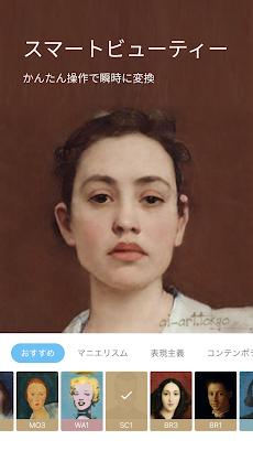 AI画伯 - 西洋風肖像画変換カメラのおすすめ画像1