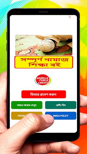সম্পূর্ণ নামাজ শিক্ষা বই ~ Bangla Namaj Sikkha Boi screenshots 1