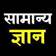 General Knowledge in Hindi | सामान्य ज्ञान