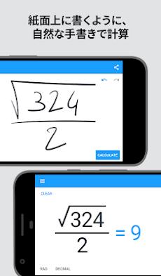 MyScript Calculator 2のおすすめ画像1