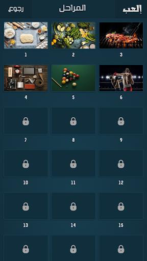 لعبة كلمة السر بالصور  screenshots 2