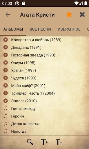 Песни с аккордами For PC Windows (7, 8, 10, 10X) & Mac Computer Image Number- 6