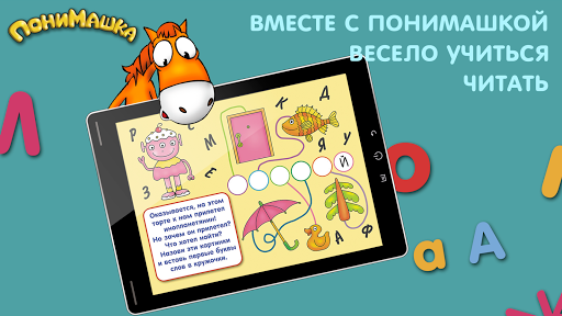PonyMashka - preparation for school. Games for kid 2.3.4 screenshots 1