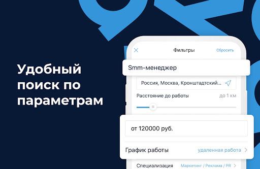 Rabota.ru: Vacancies & job search. Work remotely 4.20.3 Screenshots 3