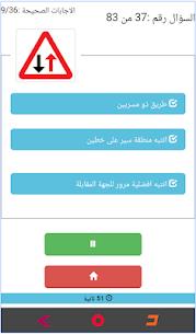 Lebanese Driving License Test 4