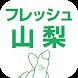 フレッシュ山梨 公式アプリ