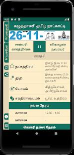 Ezhuthani Naat Kaati - Tamil Calendar