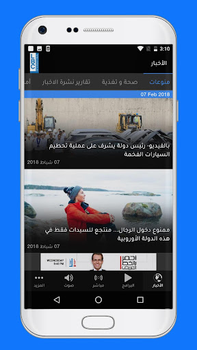LBCI Lebanon 1.9.9.9 Screenshots 7
