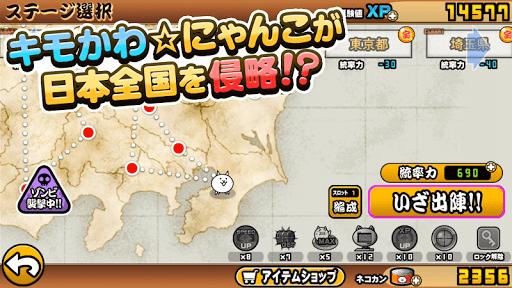 にゃんこ大戦争 10.1.1 screenshots 1