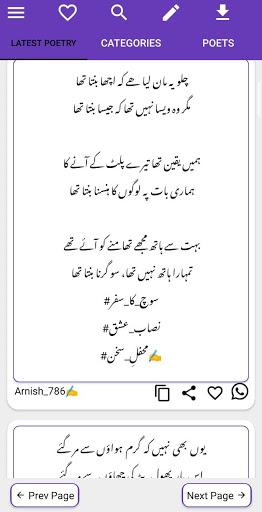 Urdu Poetry - offline & online - u0627u0631u062fu0648 u0634u0627u0639u0631u06cc modavailable screenshots 7