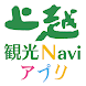 上越観光Naviアプリ