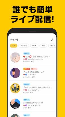 HAKUNA(ハクナ) - ゆるコミュライブ配信アプリのおすすめ画像5