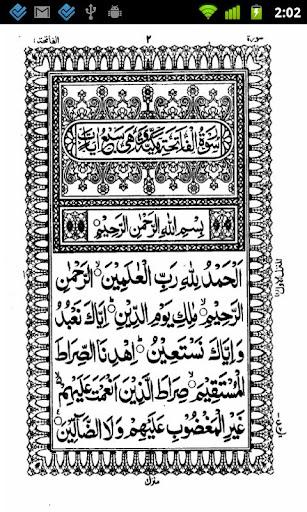 AlQuran Arabic (16lines 16-30) For PC Windows (7, 8, 10, 10X) & Mac Computer Image Number- 5