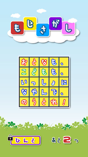 WordSearch Japanese Study FREE apkmr screenshots 5