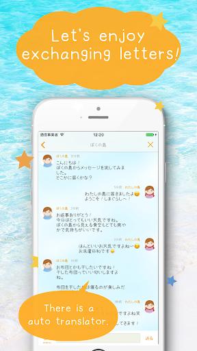 Find Japanese Penpal  Shimagurashi Message Bottle android2mod screenshots 2