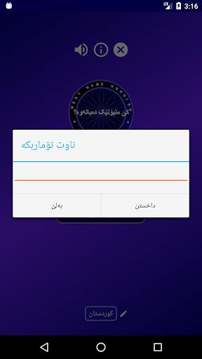 u06a9u06ce u0645u0644u06ccu06c6u0646u06ceu06a9 u062fu06d5u0628u0627u062au06d5u0648u06d5u061f game kurdish  Screenshots 2