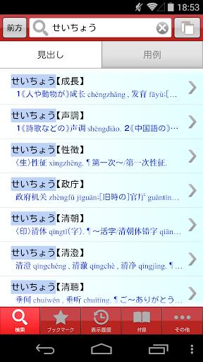 小学館 日中辞典 ビッグローブ辞書 For PC Windows (7, 8, 10, 10X) & Mac Computer Image Number- 5