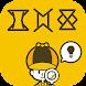 僕らの推理 - 脳トレ推理ゲーム - Androidアプリ