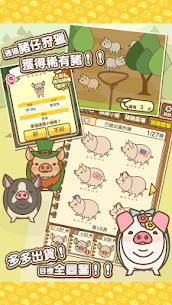 養豬場MIX 4