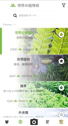 プラントネット (PlantNet) 植物図鑑アプリのおすすめ画像3
