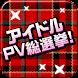 アイドルPV総選挙!AKB48、ももクロに続くアイドルは?