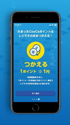 CooCa - ゼンショーグループのポイント&マネーのおすすめ画像4