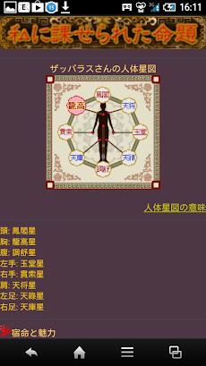 大鳳占◆占い館のおすすめ画像4