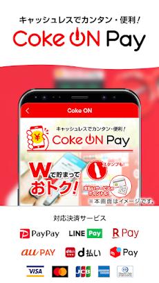 Coke ON(コークオン) おトクで楽しいコカ・コーラ公式アプリのおすすめ画像2