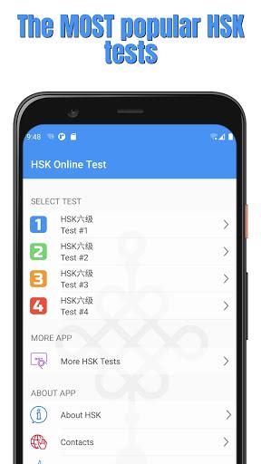 HSK-6 online test / HSK exam 1.0 screenshots 1
