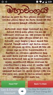 Mahawanshaya Sinhala Version  For Pc (Windows And Mac) Free Download 2