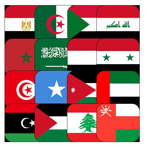 أعلام وعواصم الدول العربية اعلام ودول الوطن العربي Apps En Google Play