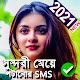 সুন্দরী মেয়ে পটানোর এসএমএস Bangla Love SMS Romance APK