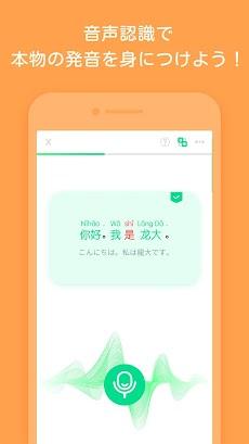HelloChinese - 中国語を学ぼうのおすすめ画像3