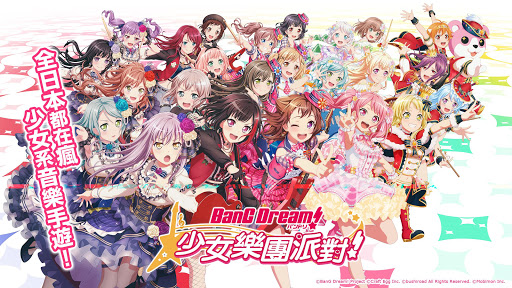 BanG Dream! u5c11u5973u6a02u5718u6d3eu5c0d screenshots 11