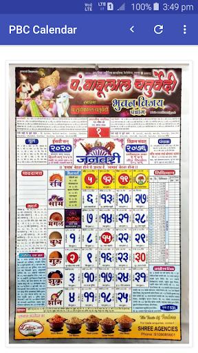 Pandit Babulal Chaturvedi Calendar 2021 Hindi 1.2.6 Screenshots 1
