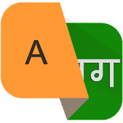 Learn Hindi - Speak Hindi