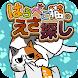 はらぺこ猫のえさ探し -脱出ゲーム - Androidアプリ