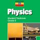 Physics Grade 9 Textbook for Ethiopia 9 Grade